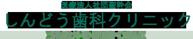 しんどう歯科クリニック - Shindo Dental Clinic -